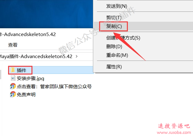 Maya插件『Advancedskeleton5.42』下载和安装教程