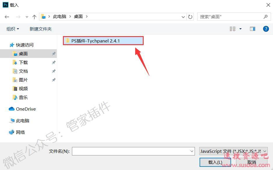 如何安装PS插件-图形排版ps扩展面板-Tychpanel 2.4.1?