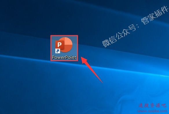 如何安装Office插件-PPT插件-ispring suite8.0?