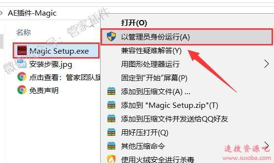 AE插件『Magic13.0.9』下载与安装教程