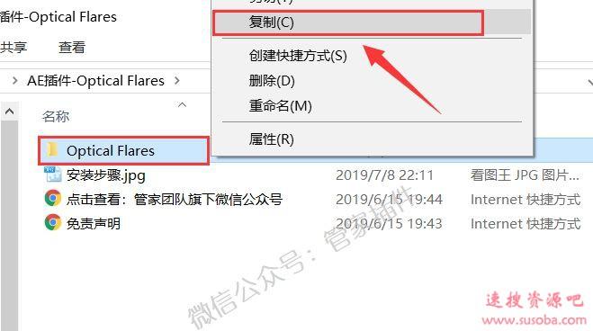 AE插件『Optical Flares1.3.5』下载与安装教程