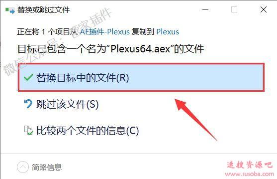 AE插件『Plexus3.1.9』下载与安装教程