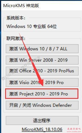 Project2019下载和安装教程