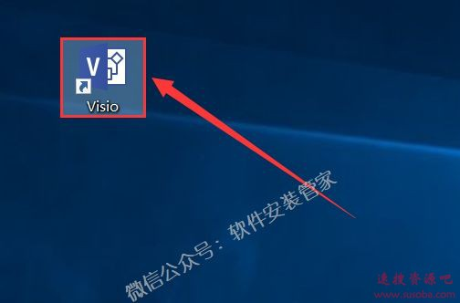 Visio2019下载和安装教程(含激活工具)
