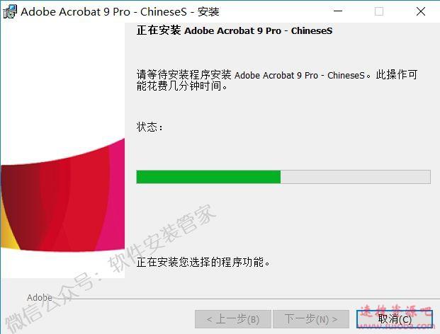 Acrobat 9 Pro下载和安装教程(含序列号)
