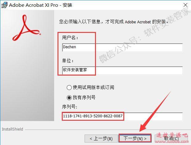 Acrobat XI Pro下载和安装教程(含序列号)