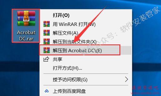Acrobat DC下载和安装教程