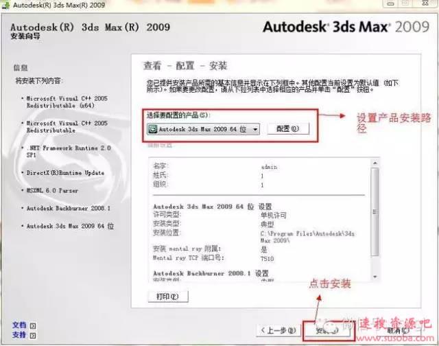 3dsmax2009软件下载和安装教程(含激活)