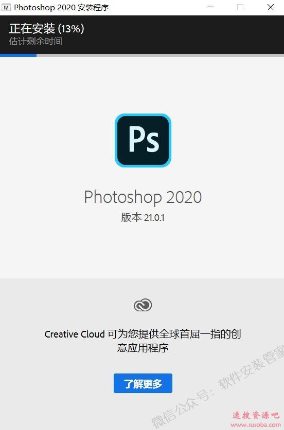 Photoshop 2020软件下载和安装教程