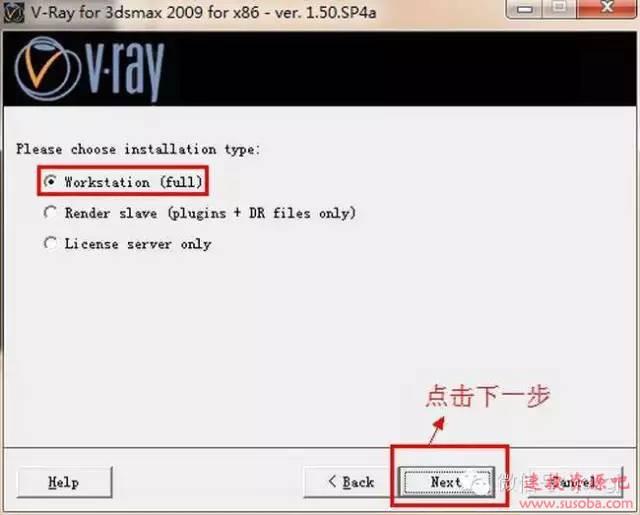 Vray1.5 for 3dsmax软件安装教程
