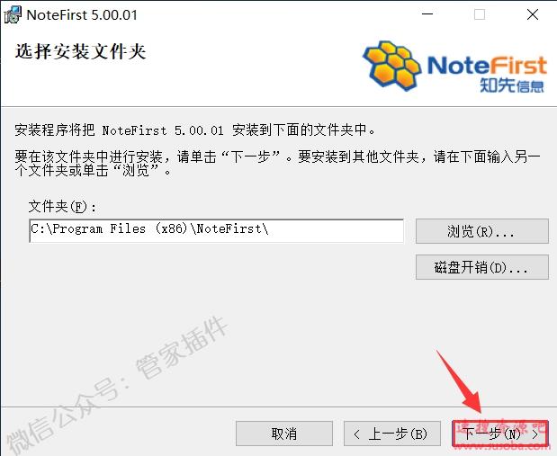 如何安装office插件-word插件-NoteFirst5.00.01?