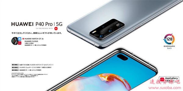 华为P40 Pro 5G日本发售:约7200元 预装AppGallery