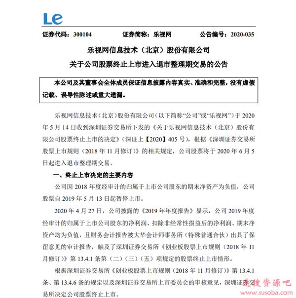1700亿帝国灰飞烟灭:乐视网6月5日进入退市整理期