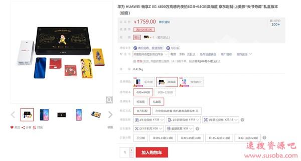 华为首款联发科5G手机!畅享Z天书奇谭礼盒版上市:1659元