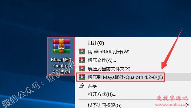 Maya插件『模拟插件-Qualoth 4.2-8』下载与安装教程