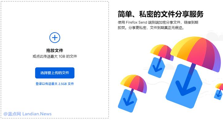遗憾!因被滥用谋智基金会宣布永久关闭Firefox Send临时文件传送服务