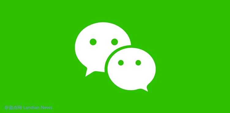 在被用户联合提起诉讼后美国司法部表示将允许美国华人继续使用微信
