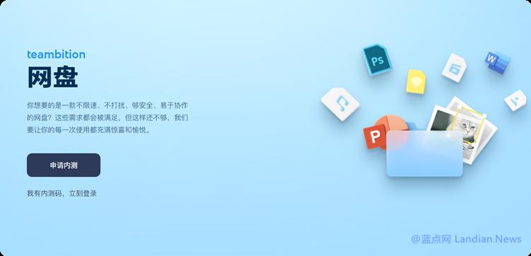 不限速的阿里云Teambition网盘体验 高速下载/文件评论/分享管理/团队协作