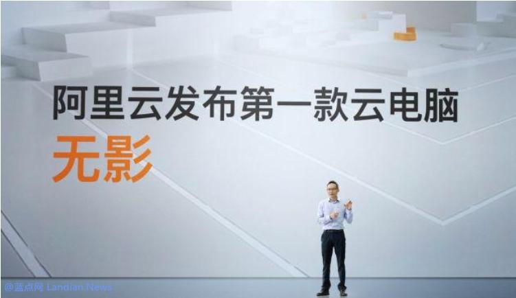 阿里云推出首款云PC无影 托管在数据中心最高支持104核CPU 1.5TB内存
