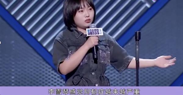"""脱口秀李雪琴火了 网红出圈 赢在""""碰瓷"""""""