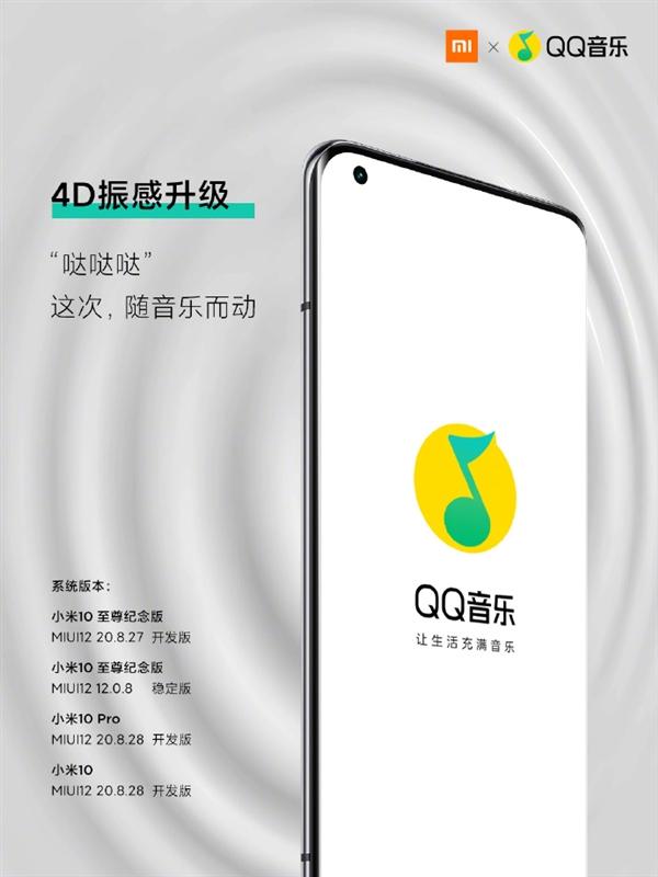 小米10、QQ音乐合作:4D震动音效支持10W+首歌曲