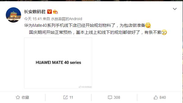 曝华为Mate 40系列下月预热:首发5nm 5G处理器麒麟9000