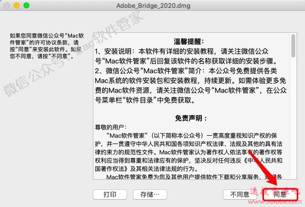 【Mac系统】设计管理工具Bridge_CC_2020下载与安装教程