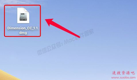 【Mac软件】Dimension_CC_1.1下载与安装教程