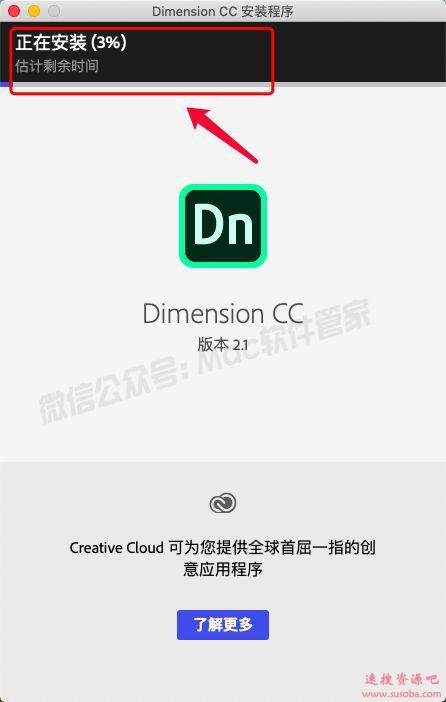 【Mac软件】Dimension_CC_2.1下载与安装教程
