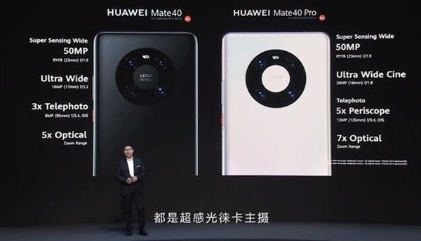 【速搜资讯】华为Mate40系列亮相秀肌肉 iPhone 12感到压力了吗?