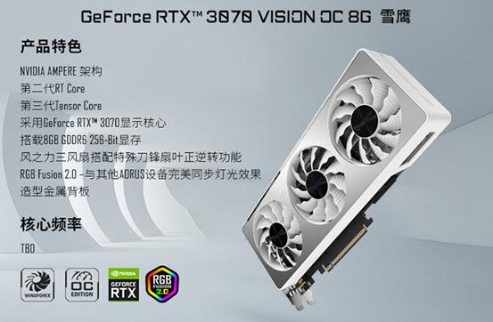 【速搜资讯】技嘉RTX 3070显卡集体上架:三风扇已成标配、白色版吸睛