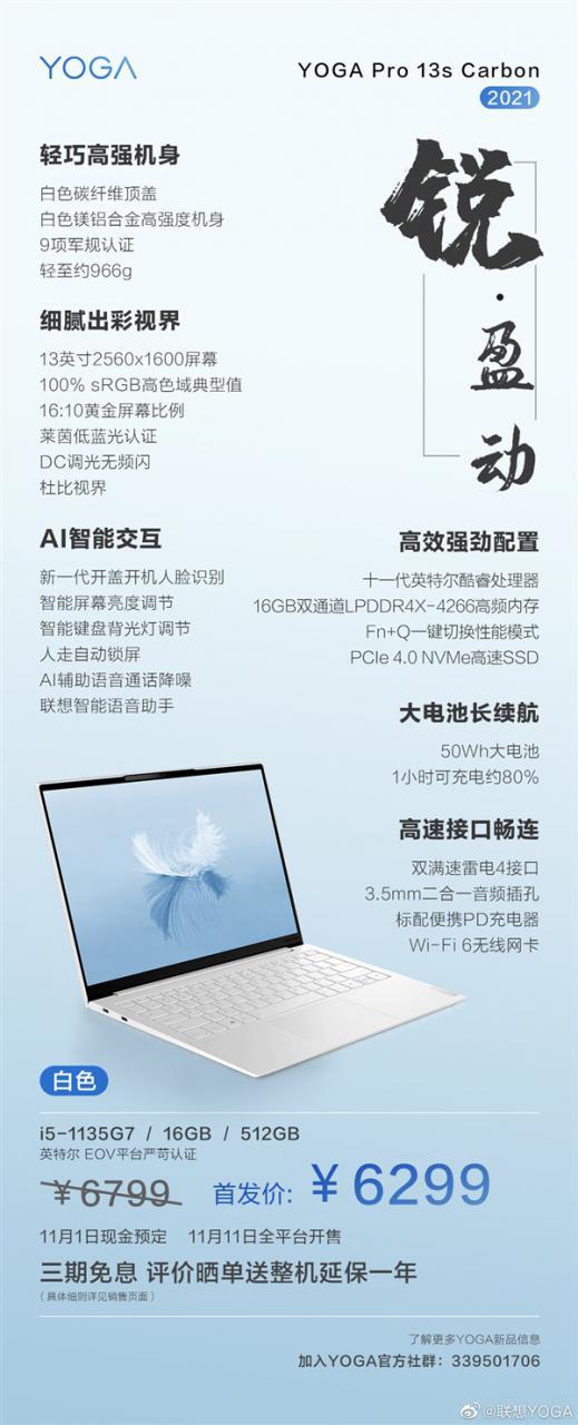 联想YOGA笔记本五连发:AMD锐龙一根独苗、真心不便宜