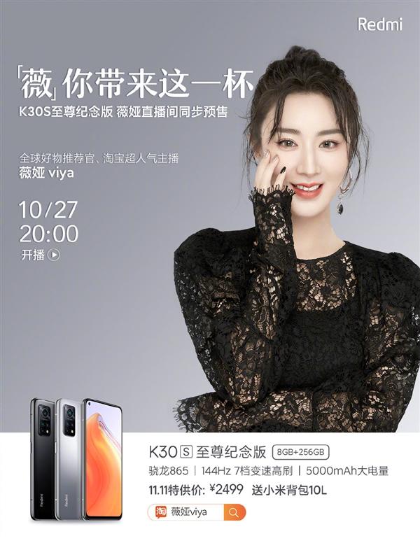 【速搜资讯】2299元起 薇娅带货Redmi K30S至尊版:今晚预售