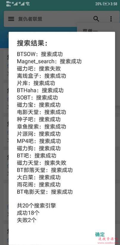【安卓应用】万磁搜 v1.2.5永久会员版免费下载