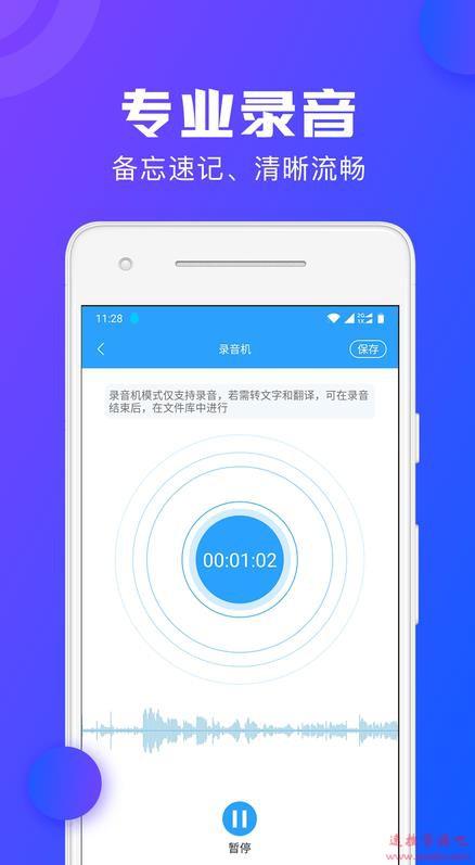 【安卓应用】录音转文字v2.2.8脱壳会员版(去广告)免费下载