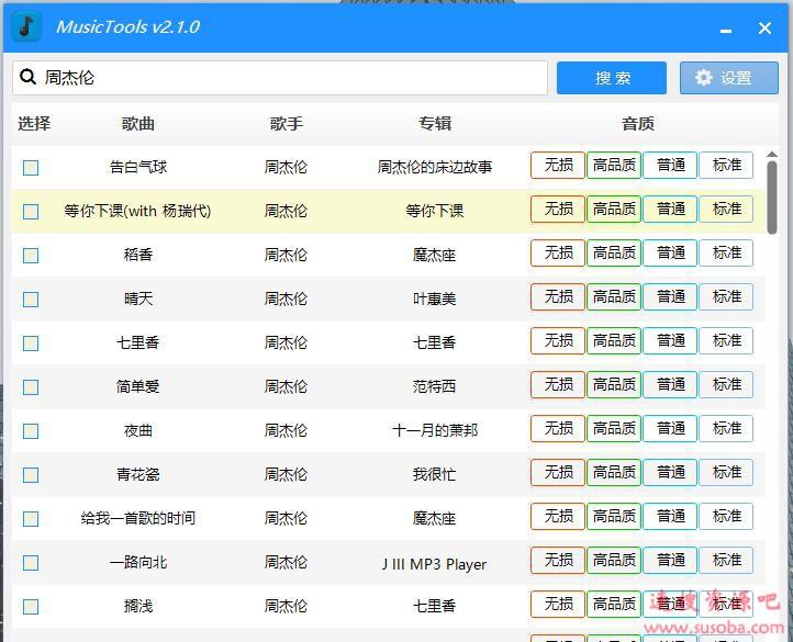 【精品软件】无损音乐下载神器MusicTools v1.8.9.3 免费下载