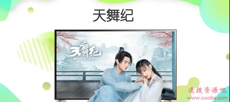 【安卓应用】爱奇艺·银河·奇异果TV版 v10.11.2去广告版免费下载