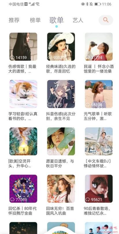 【安卓应用】各大平台收费歌曲免费下载工具-魔音Morin II2 1.6.2 app免费下载