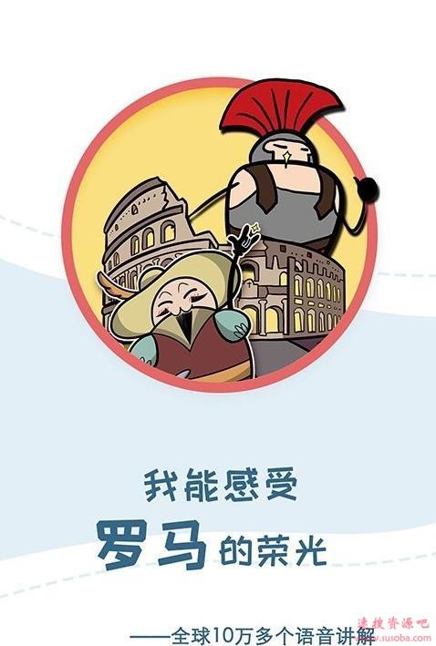【安卓应用】旅行听讲解,就用美景听听-美景听听v5.1.9会员版app免费下载