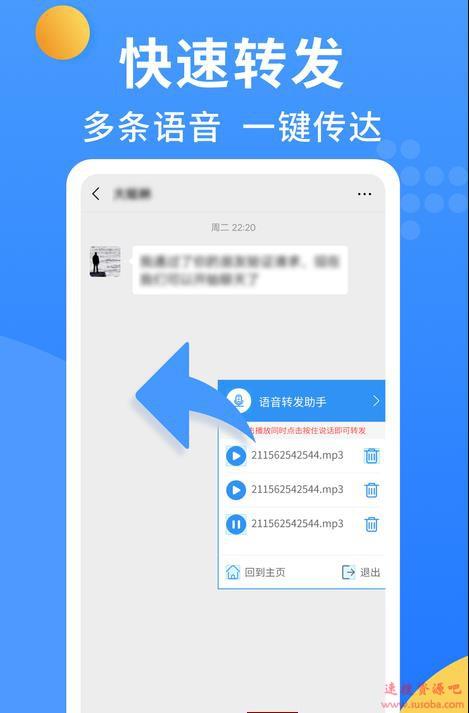 【安卓应用】咩咩语音助手v1.8.5.2 app 脱壳会员版-微信语音替换-变声助手免费下载