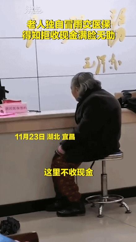 【速搜资讯】老太太现金交不了社保上热搜 这锅不能让互联网背