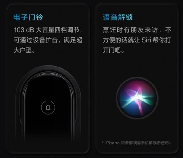 【速搜资讯】绿米Aqara全自动智能推拉锁D100发布:1799元 苹果小米双芯片