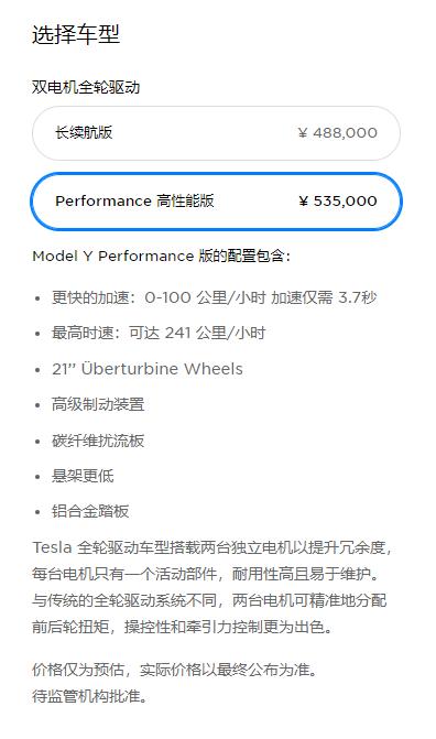 【速搜资讯】极速217km/h 特斯拉国产Model Y动力系统曝光!购车还免缴税