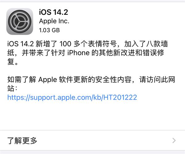 【速搜资讯】苹果发布iOS 14.2正式版:改进Bug、加入全新壁纸等!