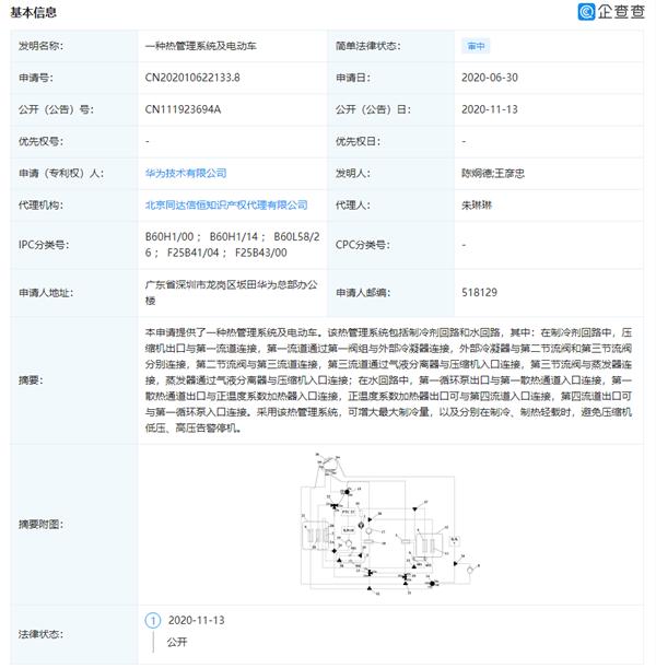 【速搜资讯】华为申请两项汽车专利:涉及电动车、车辆控制
