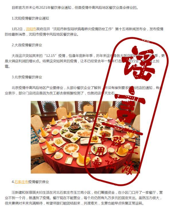 【速搜资讯】什么?2021年春节假期延长至正月十六?提前停工放假?