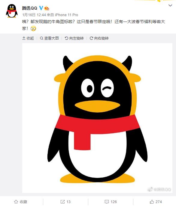 """【速搜资讯】手机QQ升级隐藏""""牛角图标""""彩蛋 网友:感觉自己更牛了"""