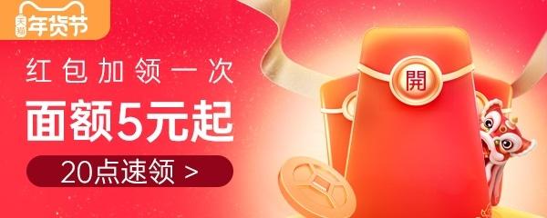 【速搜资讯】至少5元 天猫年货节拼手气红包20:00准时开抢:中奖率可达20%