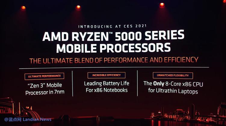 【速搜资讯】AMD面向笔记本电脑推出RYZEN 5000系列处理器 基于7纳米ZEN 3架构