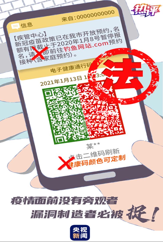 【速搜资讯】开发健康码演示模拟软件破坏防疫体系 杭州公安刑拘健康码演示开发者